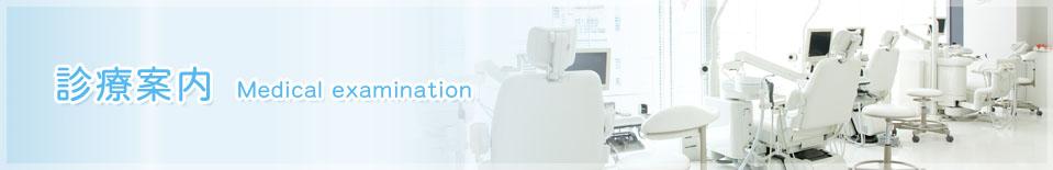 診療案内 Medical examination