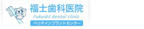福士歯科医院