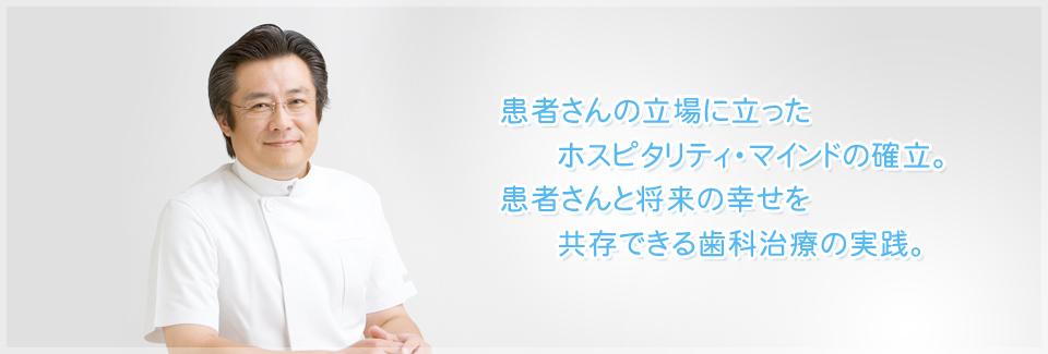患者さんの立場に立ったホスピタリティ・マインドを持った歯科治療を目指します。