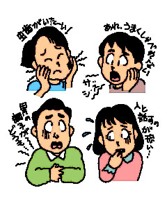 歯並びが悪いことが引き起こす身体的、精神的問題点
