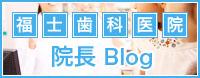 福士歯科医院院長Blog