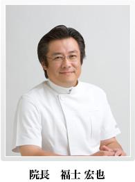 院長 福士 宏也